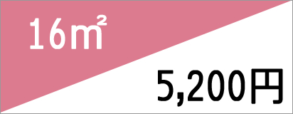 16m2 5,200円