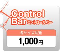 Control Bar コントロールバー 各サイズ共通 1,000円
