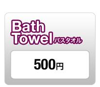 Bath Towel バスタオル 各サイズ共通 500円