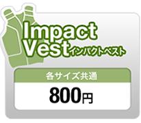 Impact Vest インパクトベスト 各サイズ共通 800円