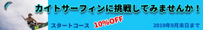 カイトサーフィンスクール生徒募集・MKSURF-千葉県富津