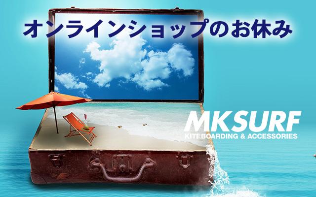 オンラインンショップのお休み-カイトサーフィンスクール MKSURF